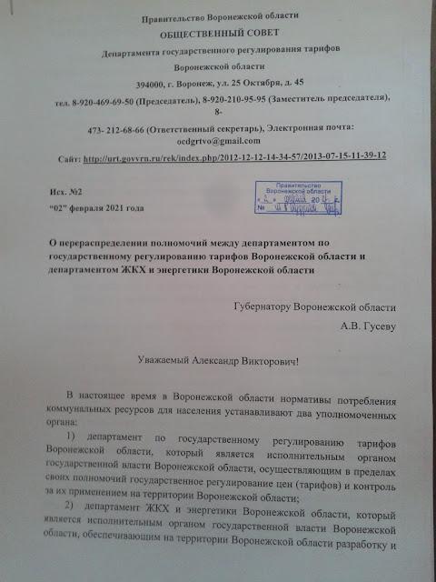 Письмо Губернатору Воронежской области о переопределении полномочий между департаментами