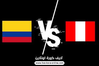 مشاهدة مباراة كولمبيا والبيرو بث مباشر اليوم بتاريخ 10-07-2021 في كوبا امريكا