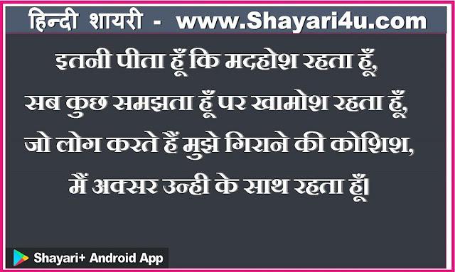 इतनी पीता हूँ  - Hindi Shayari