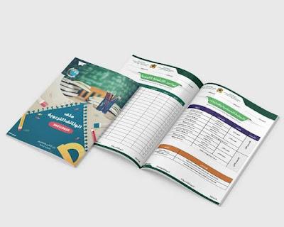 التعليم بالمغرب : جديد الوثائق التربوية 2021-2022