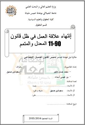 مذكرة ماستر: إنتهاء علاقة العمل في ظل قانون 90-11 المعدل والمتمم PDF