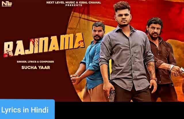 राजीनामा Rajinama Lyrics in Hindi | Sucha Yaar