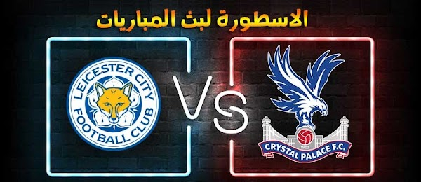 موعد مباراة ليستر سيتي وكريستال بالاس الاسطورة لبث المباريات بتاريخ 28-12-2020 في الدوري الانجليزي