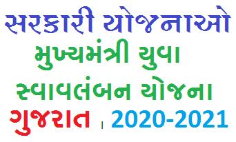yuva Swavalamban yojana Registration Form, Doccuments, Status, List, Eligibility, Benefits and All Information
