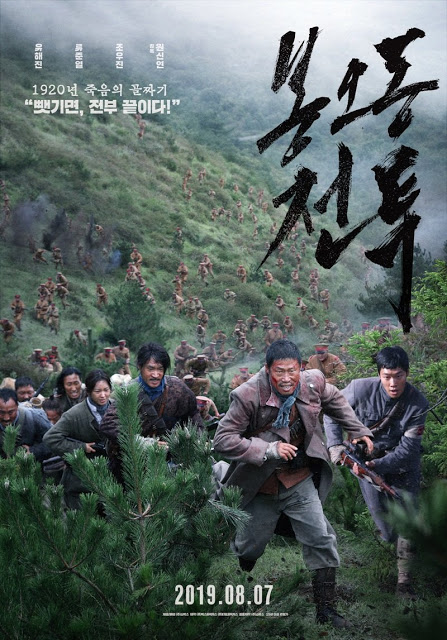 Download Film The Battle Roar to Victory (2019) Full Movie Indonesia