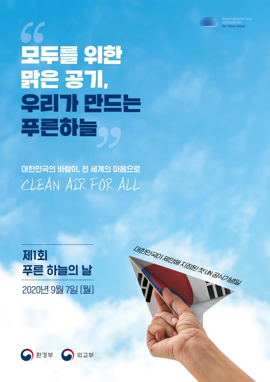 '제1회 푸른 하늘의 날' 기념행사 9월 7일 개최
