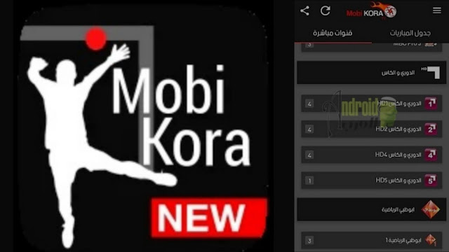 تحميل موبي كورة بث مباشر مشاهدة قنوات بين سبورت المشفرة للاندرويد APK