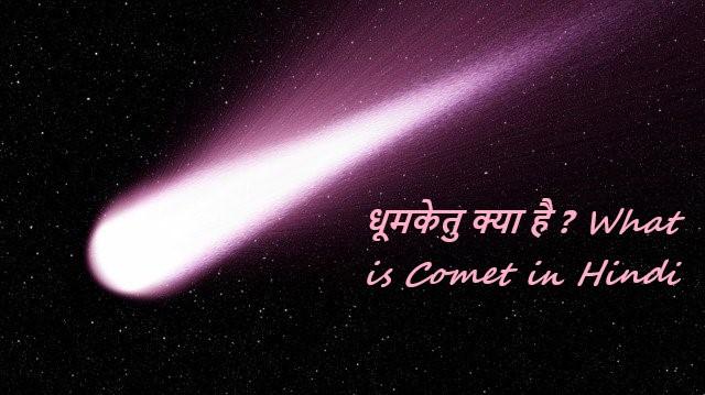 धूमकेतु क्या है ? What is Comet in Hindi