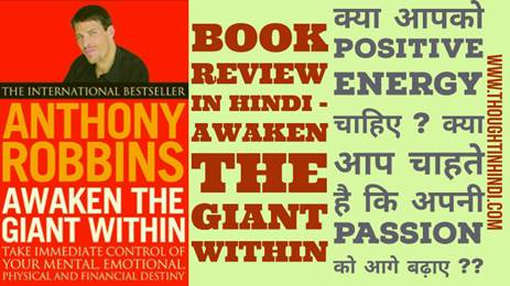 Book Review and Summary in Hindi - Awaken The Giant Within