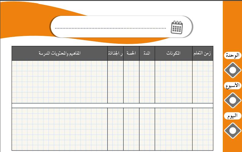 نموذج المذكرة اليومية في حلة جميلة 2022/2021