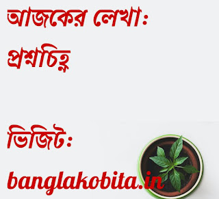 Bangla Kobita-Proshnochinho