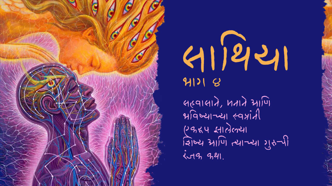 साथिया भाग ४ - मराठी कथा | Sathiya Part 4 - Marathi Katha