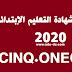 تسجيلات شهادة التعليم الابتدائي 2020