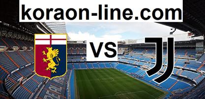 كورة اون لاين مشاهدة مباراة يوفنتوس وجنوى بث مباشر اليوم 13-01-2021 كأس إيطاليا