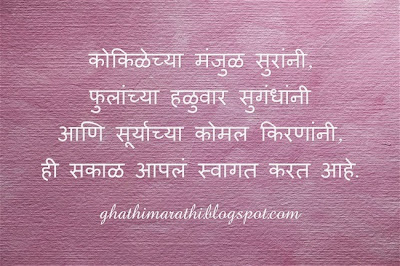 Marathi SMS for Very Good Morning