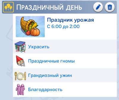 Календарь праздников в The Sims 4 - подробный обзор и рекомендации
