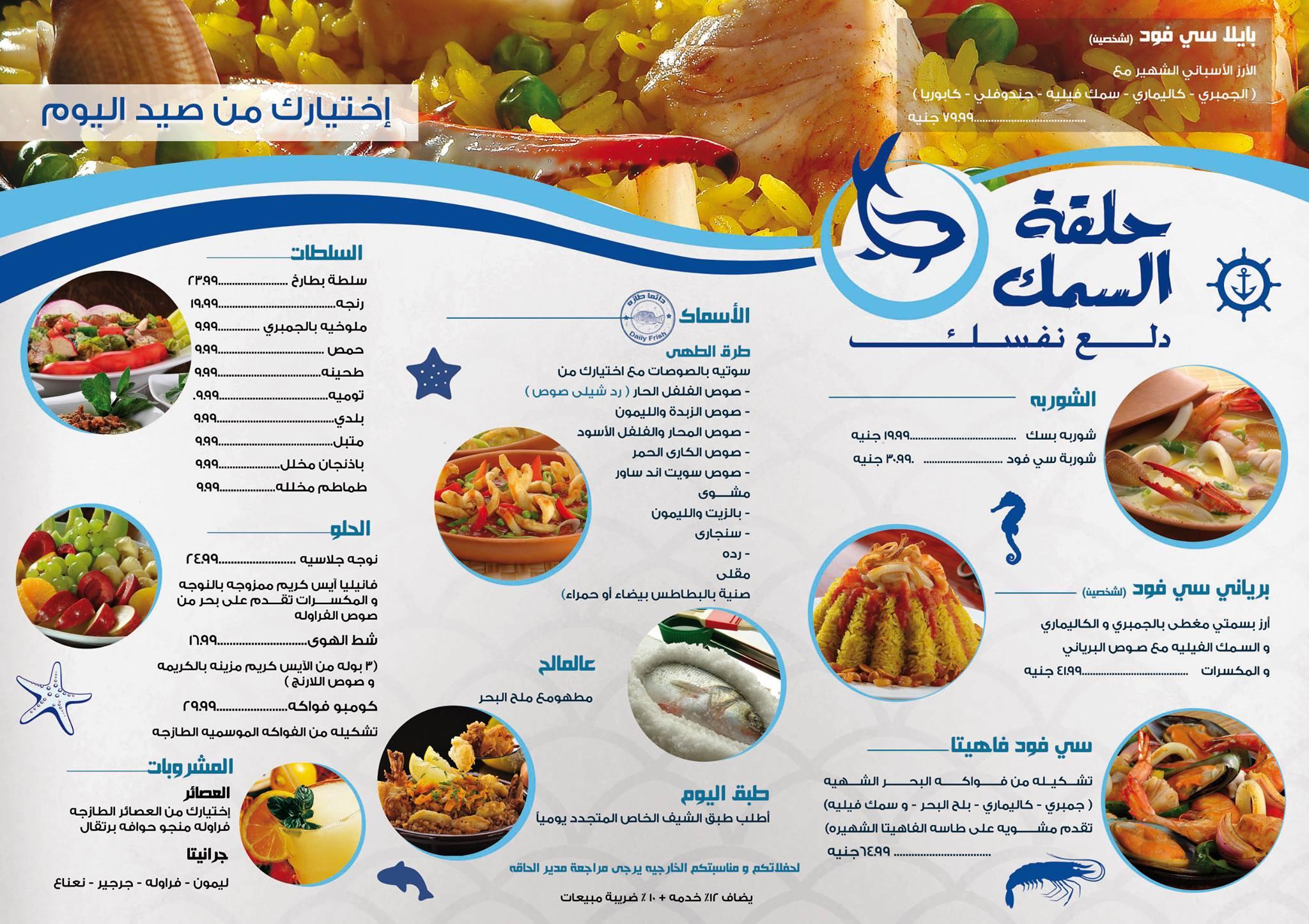 منيو وفروع ورقم مطعم حلقة السمك 2021