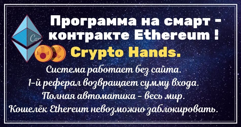 CryptoHands : ДОХОД на криптовалюте БЕЗ РИСКОВ !!!