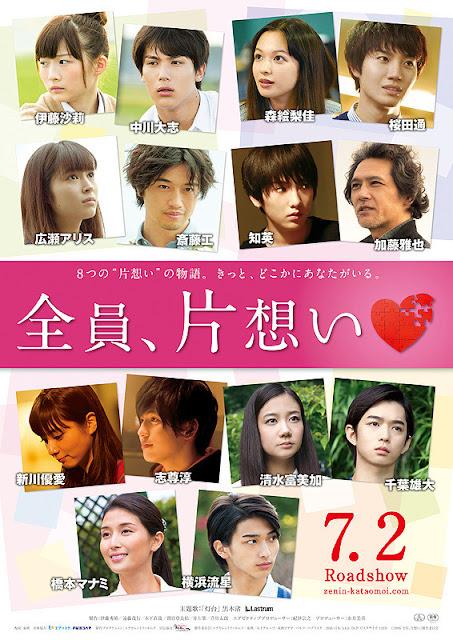 Sinopsis Zenin, Kataomoi / 全員、片想い (2016) - Film Jepang
