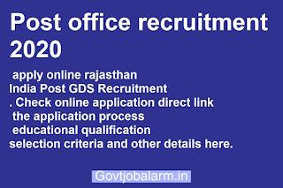 राजस्थान डाक विभाग पोस्ट भर्ती  2020