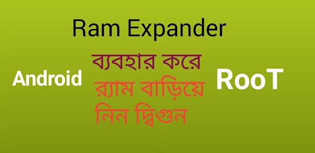 (android root) আপনার মোবাইলের র্যাম বাড়িয়ে নিন দ্বিগুন। how to increase ram on android