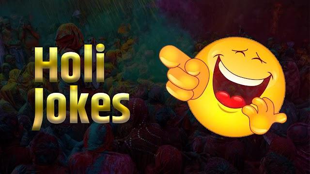 बेस्ट होली जोक्स इन हिंदी । Best Holi Jokes in Hindi 2021