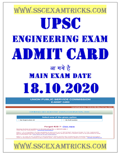 UPSC IES Mains Admit Card