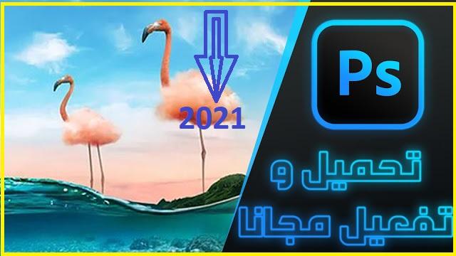 تحميل برنامج فوتوشوب اخر اصدار Adobe Photoshop 2021