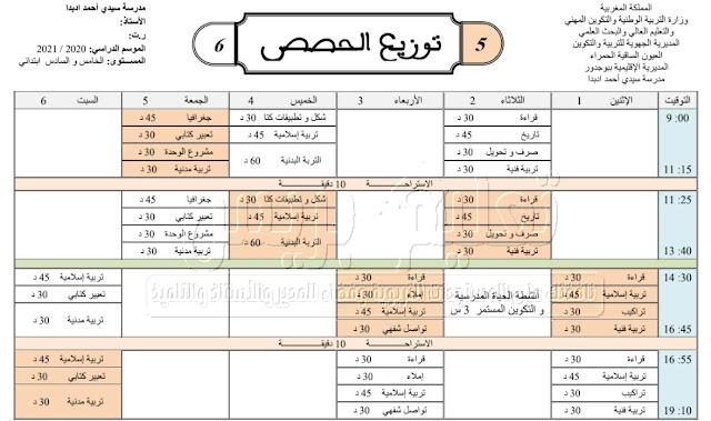 استعمالات الزمن بصيغة التناوب للموسم 2020-2021 بالعربية لجميع مستويات الابتدائي
