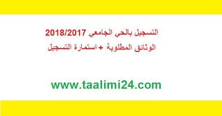إجراءات التسجيل بالحي الجامعي 2018/2017 والوثائق المطلوبة