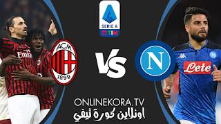 مشاهدة مباراة ميلان ونابولي بث مباشر اليوم 22-11-2020  في الدوري الإيطالي