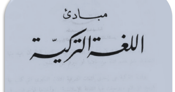 تحميل كتاب هاليداي ورقية حسن pdf