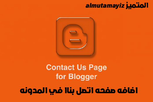 شرح كامل لكيفيه انشاء صفحه اتصل بنا في بلوجر|كود اتصل بناHTML جاهز لمدونات بلوجر