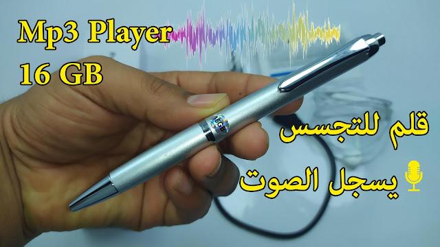 قلم معدني للتجسس و تسجيل الصوت ب 16 جيجا من التخزين  Digital Audio Voice Recorder Pen 16GB MP3 Player