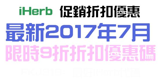 iHerb 2017 年7月促銷折扣優惠