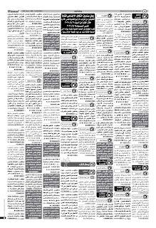 وظائف جريدة الاهرام الجمعة 2020/07/17 العدد الاسبوعى 17 يوليو 2020  بالصور