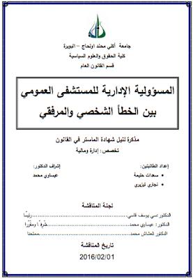مذكرة ماستر : المسؤولية الإدارية للمستشفى العمومي بين الخطأ الشخصي والمرفقي PDF
