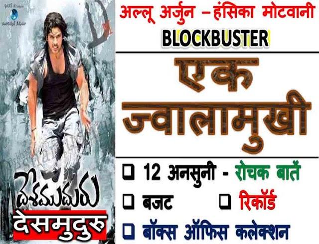 Desamuduru - Ek Jwalamukhi Movie Unknown Facts In Hindi: देसमुदुरु – एक ज्वालामुखी फिल्म से जुड़ी 12 अनसुनी और रोचक बातें