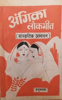 अंगिका लोक गीत | Angika Kitab | अंगिका किताब  | श्रीमती इन्दुबाला | Angika Lok Geet | Angika Book |  Smt. Indubala