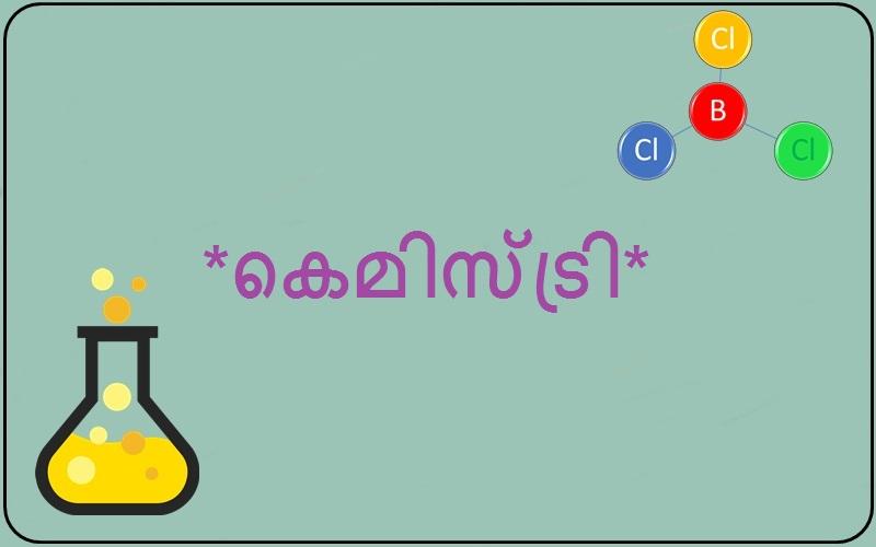 Kerala Psc Questions Pdf