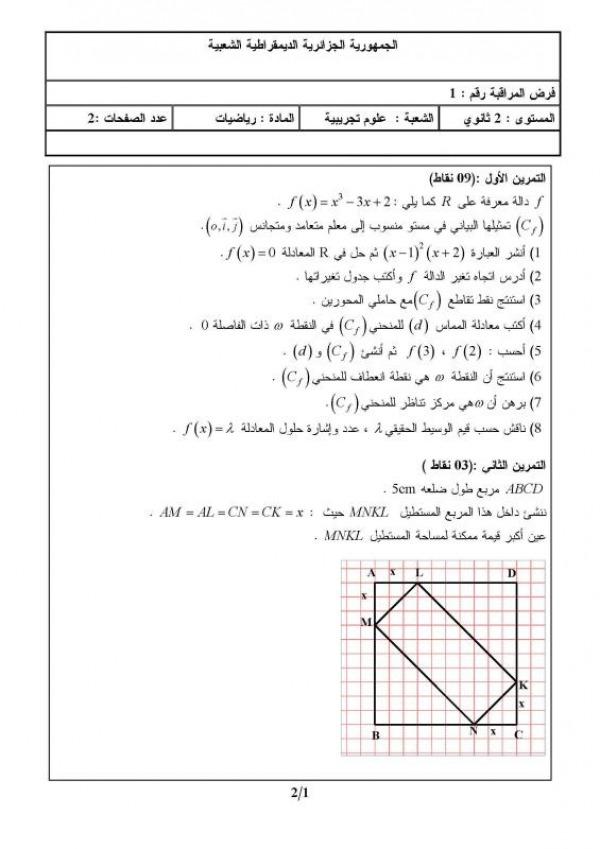 اختبار الثلاثي الأول في مادة الرياضيات للسنة الثالثة ثانوي شعبة العلوم التجريبية