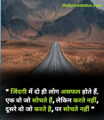 100 motivational quotes in hindi text