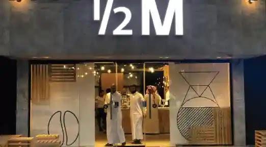 هاف مليون هو كافيه سعودي شهير