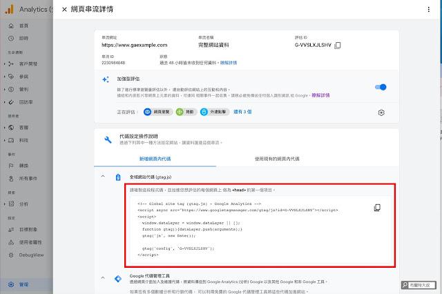 【網站 SEO】如何設定新版 Google Analytics 4 property?(網站、部落格都適用) - 將 GA 網頁代碼貼進網站,才算是設定完成