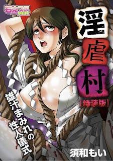 淫虐村~雄汁まみれの性人儀式~【特装版】