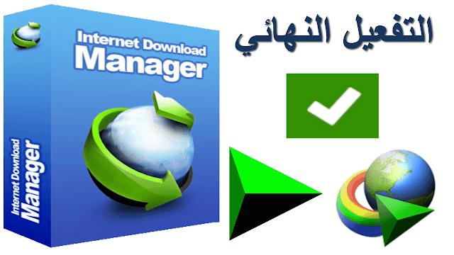 تفعيل برنامج انترنت داونلود مانجر IDM اخر اصدار مدى الحياة  تفعيل كامل