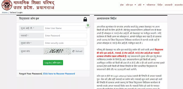 How to Apply Online for UP Board Class 9 & 11 Admission Advance Registration