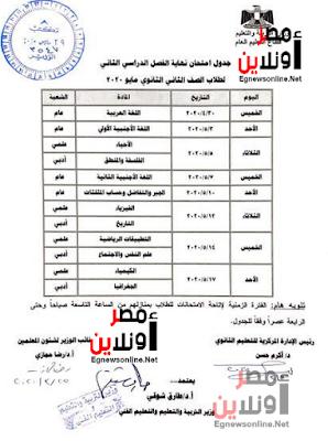 جدول امتحان الصف الثانى الثانوى الفصل الدراسي الثانى مايو 2020