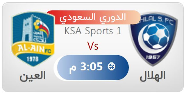مشاهدة مباراة الهلال والعين بث مباشر اليوم 9-2-2020