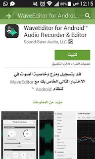 طريقة استخدام برنامج Wavosaur لفصل الصوت عن الموسيقى